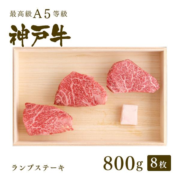 A5等級 神戸牛 特選赤身 ランプ ステーキ ステーキ肉800g(ステーキ8枚) ◆ 牛肉 和牛 神戸牛 神戸ビーフ 神戸肉  A5証明書付