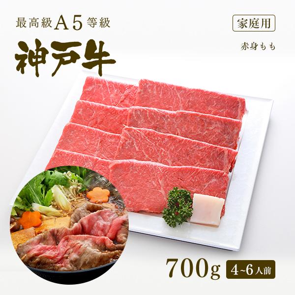 【家庭用】A5等級 神戸牛 特選もも すき焼き(すきやき) 700g(4~6人前) ◆ 牛肉 和牛 神戸牛 神戸ビーフ 神戸肉 A5証明書付