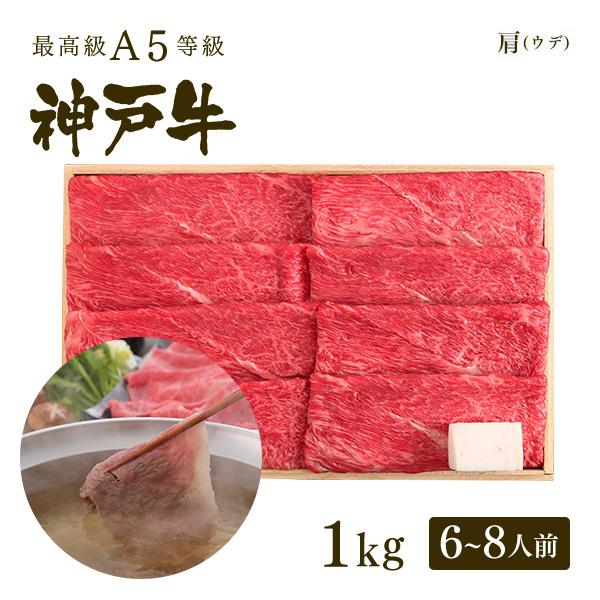 A5等級神戸牛 肩(ウデ) しゃぶしゃぶ1kg(6~8人前) ◆ 牛肉 和牛 神戸牛 神戸ビーフ 神戸肉 A5証明書付