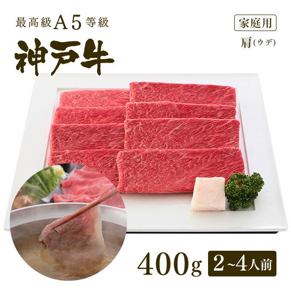 【家庭用】A5等級神戸牛 肩(ウデ) しゃぶしゃぶ400g(2~4人前) ◆ 牛肉 和牛 神戸牛 神戸ビーフ 神戸肉 A5証明書付