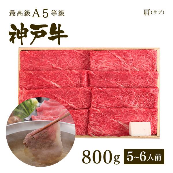 A5等級神戸牛 肩(ウデ) しゃぶしゃぶ800g(5~6人前) ◆ 牛肉 和牛 神戸牛 神戸ビーフ 神戸肉 A5証明書付