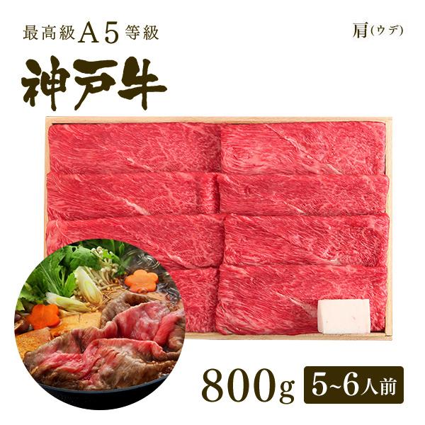 A5等級神戸牛 肩(ウデ) すき焼き(すきやき) 800g(5~6人前) ◆ 牛肉 和牛 神戸牛 神戸ビーフ 神戸肉 A5証明書付