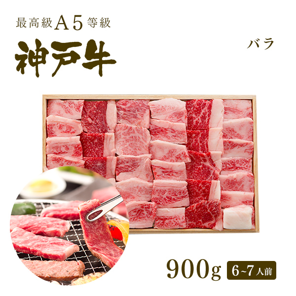 A5等級 神戸牛 カルビ(バラ) 焼肉(焼き肉)900g(6~7人前) ◆ 牛肉 和牛 神戸牛 神戸ビーフ 神戸肉 A5証明書付
