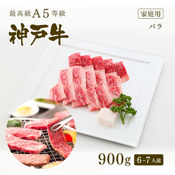 【家庭用】A5等級 神戸牛 カルビ(バラ) 焼肉(焼き肉)900g(6~7人前) ◆ 牛肉 和牛 神戸牛 神戸ビーフ 神戸肉 A5証明書付