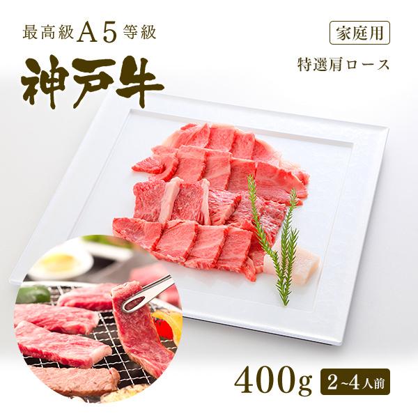【家庭用】A5等級 神戸牛 霜降り肩ロース 焼肉(焼き肉) 400g (2~4人前) ◆ 牛肉 和牛 神戸牛 神戸ビーフ 神戸肉 A5証明書付