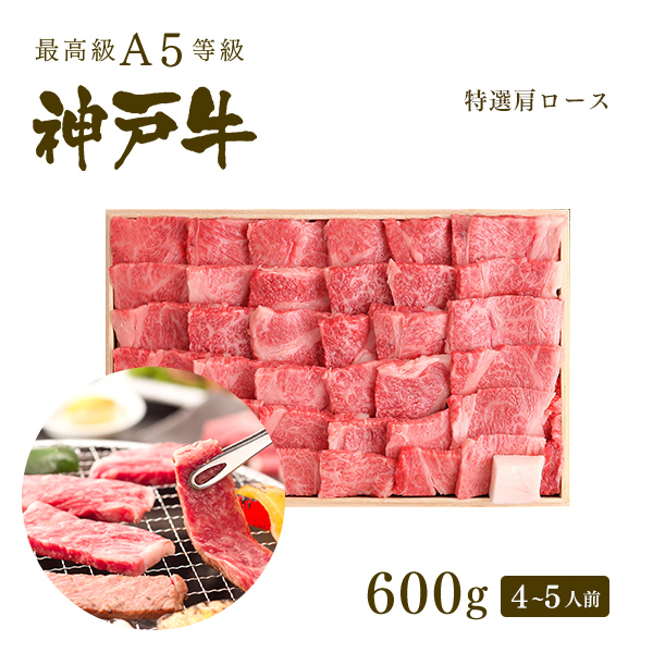 A5等級 神戸牛 霜降り肩ロース 焼肉(焼き肉) 600g (4~5人前) ◆ 牛肉 和牛 神戸牛 神戸ビーフ 神戸肉 A5証明書付