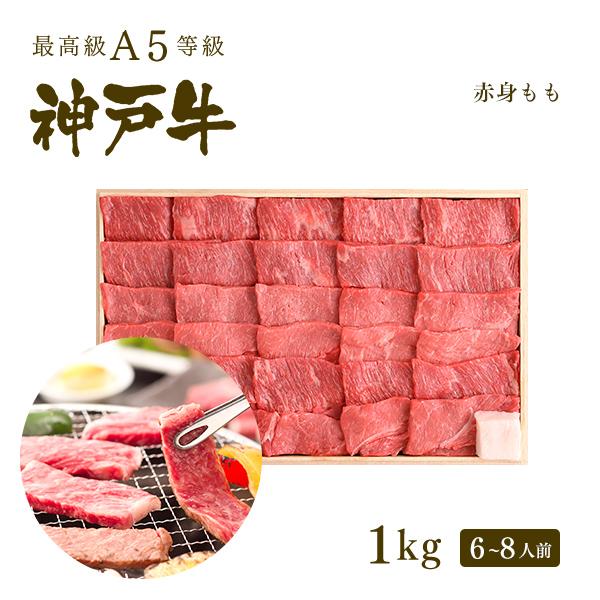A5等級 神戸牛 特選もも 焼肉(焼き肉) 1000g(6~8人前) ◆ 牛肉 和牛 神戸牛 神戸ビーフ 神戸肉 A5証明書付