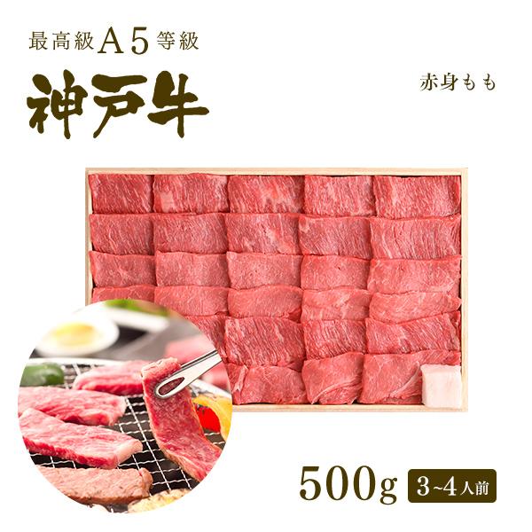 A5等級 神戸牛 特選もも 焼肉(焼き肉) 500g(3~4人前) ◆ 牛肉 和牛 神戸牛 神戸ビーフ 神戸肉 A5証明書付