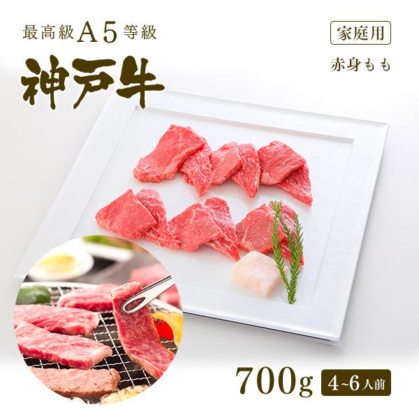 【家庭用】A5等級 神戸牛 特選もも 焼肉(焼き肉) 700g(4~6人前) ◆ 牛肉 和牛 神戸牛 神戸ビーフ 神戸肉 A5証明書付