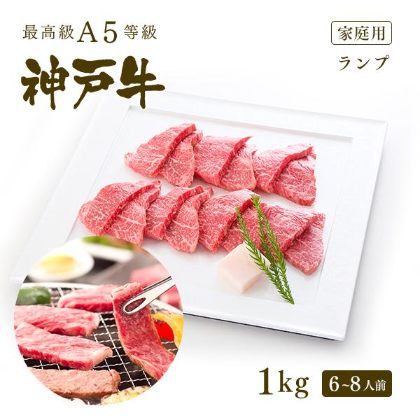 【家庭用】A5等級 神戸牛 特選赤身 ランプ 焼肉(焼き肉) 1kg(6~8人前) ◆ 牛肉 和牛 神戸牛 神戸ビーフ 神戸肉 A5証明書付