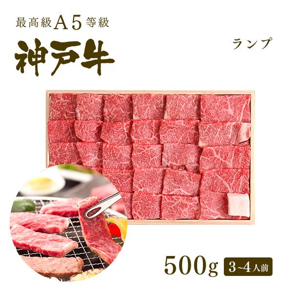 A5等級 神戸牛 特選赤身 ランプ 焼肉(焼き肉) 500g(3~4人前) ◆ 牛肉 和牛 神戸牛 神戸ビーフ 神戸肉 A5証明書付
