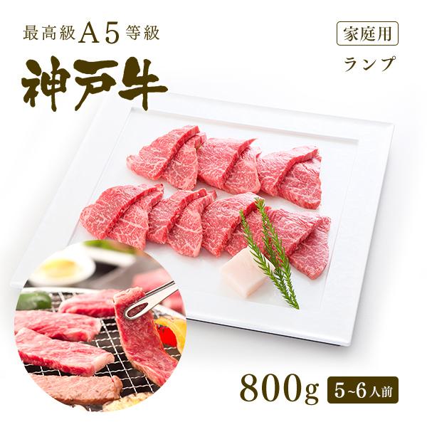 【家庭用】A5等級 神戸牛 特選赤身 ランプ 焼肉(焼き肉) 800g(5~6人前) ◆ 牛肉 和牛 神戸牛 神戸ビーフ 神戸肉 A5証明書付