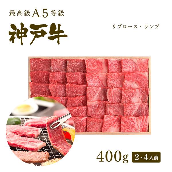 A5等級 神戸牛 極上霜降り・特選赤身 焼肉セット(焼き肉セット) 400g(リブロース200g+ランプ200g)2~4人前 バーベキュー(BBQ)にも!