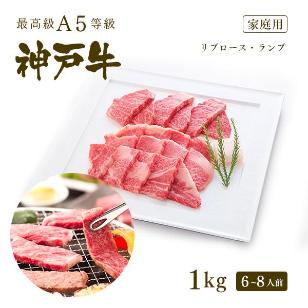 【家庭用】A5等級 神戸牛 極上霜降り・特選赤身 焼肉セット(焼き肉セット) 1kg(リブロース500g+ランプ500g)6~8人前 バーベキュー(BBQ)にも!