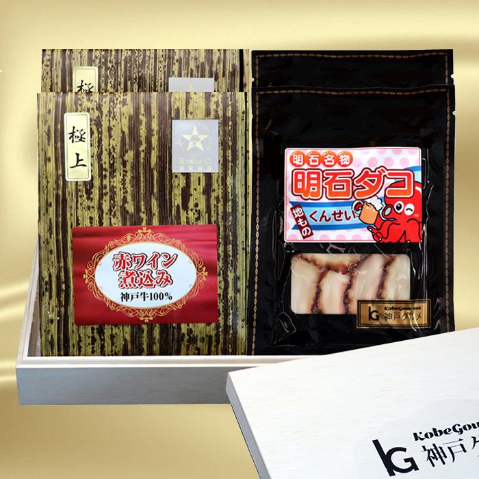 希望者のみラッピング無料 神戸牛の赤ワイン煮込150g×2個 明石蛸のくんせいスライス40g×2個 贈答用化粧箱入り 爆買い新作