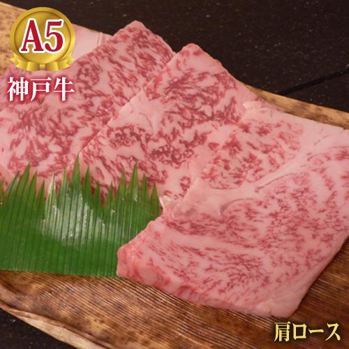 【お歳暮 ギフト・御歳暮・内祝い】神戸牛・神戸ビーフ焼肉極上ロース【肩ロース】(1Kg)