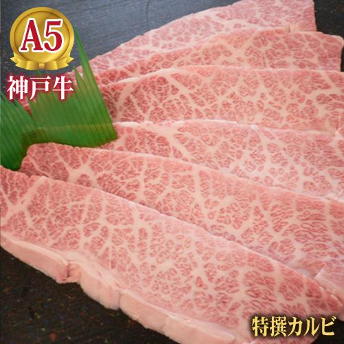 神戸牛 三角バラ 焼肉特撰カルビ 1kgさんかく 神戸ビーフ 希少部位