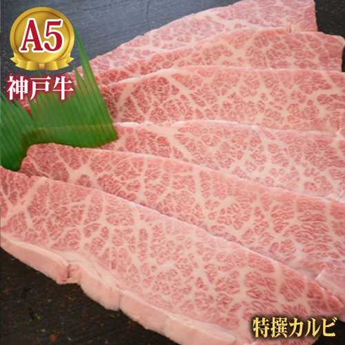 神戸牛 三角バラ 焼肉特撰カルビ 500g神戸ビーフ さんかく 希少部位 神戸 焼肉 やきにく
