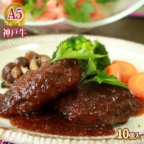 【送料無料】神戸牛プレミアハンバーグ 85g×10個入 (冷凍)【あす楽対応】