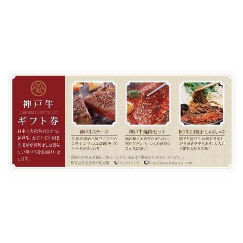 【送料無料】【神戸牛ギフト券】神戸牛ギフト券10000円