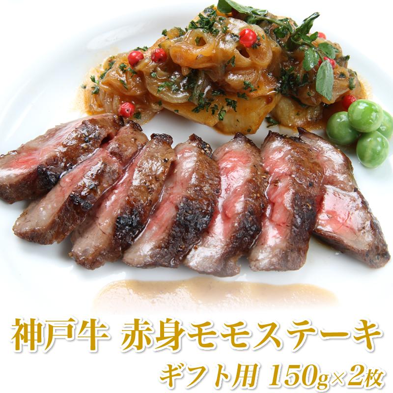 神戸牛 赤身モモステーキ ギフト 150g×2