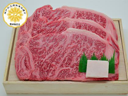 神戸牛サーロインステーキ用200g×3枚[簡易包装]【楽ギフ_のし】