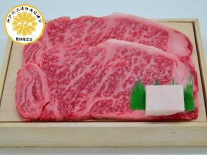 神戸牛サーロインステーキ用200g×2枚[簡易包装]【楽ギフ_のし】