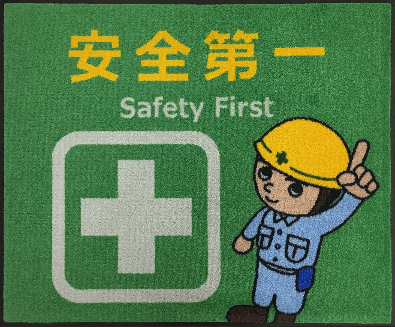 玄関マット 安全 保全 吸水 泥落とし ゴム 滑り止め 洗えるサインマット 安全第一_2 75×90 cm