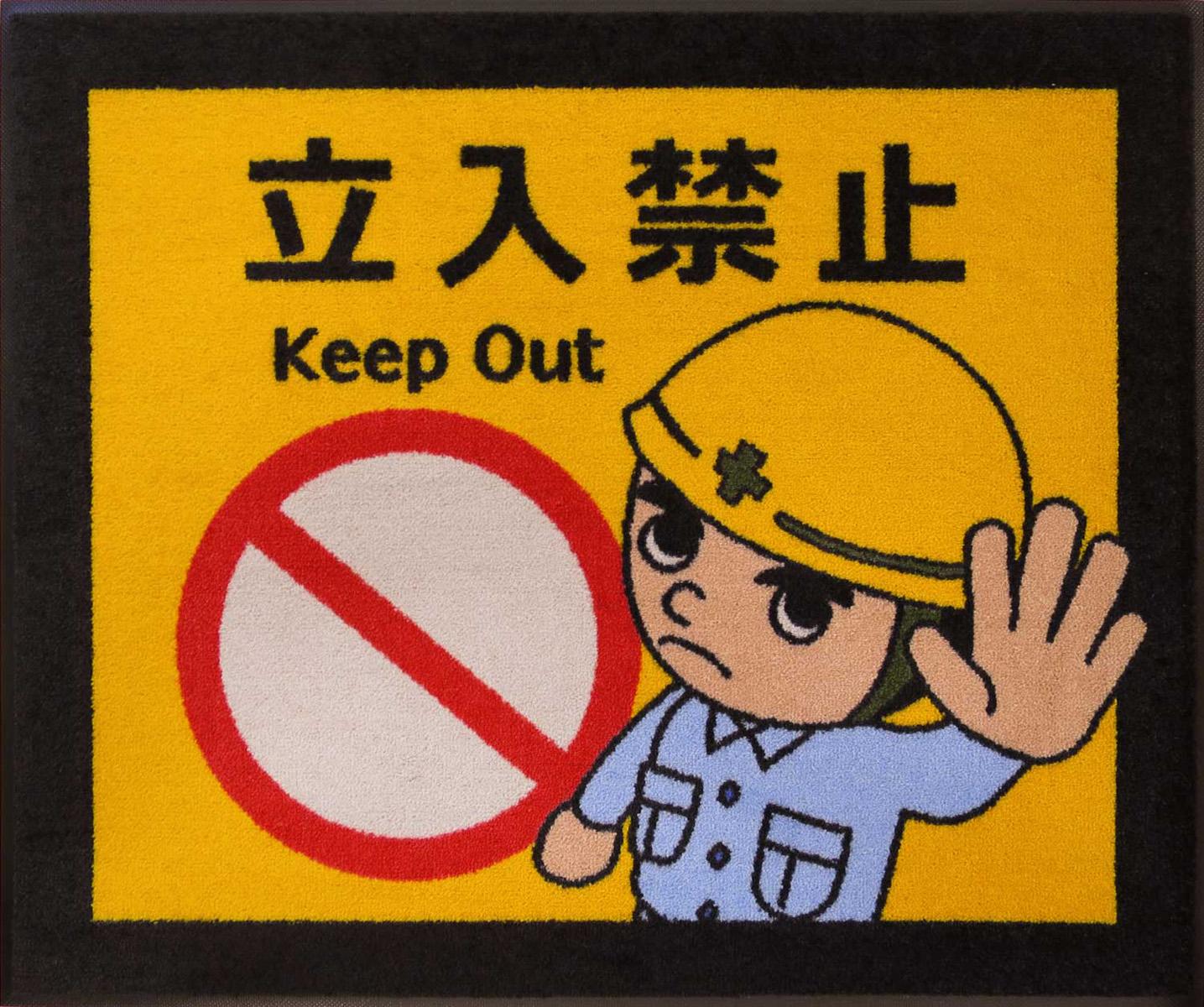 玄関マット 安全 保全 吸水 泥落とし ゴム 滑り止め 洗えるサインマット 立入禁止_2 75×90 cm