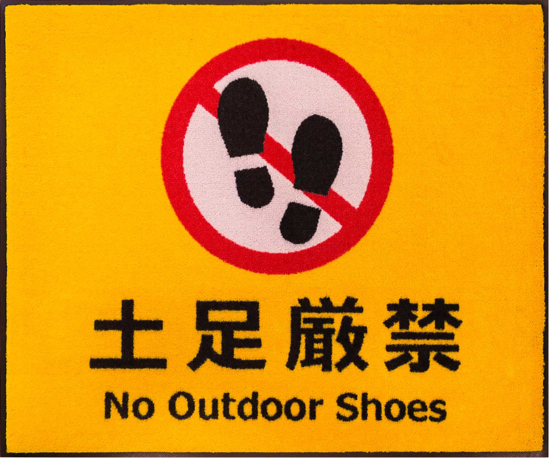 玄関マット 安全 保全 吸水 泥落とし ゴム 滑り止め 洗えるサインマット 土足厳禁 75×90 cm