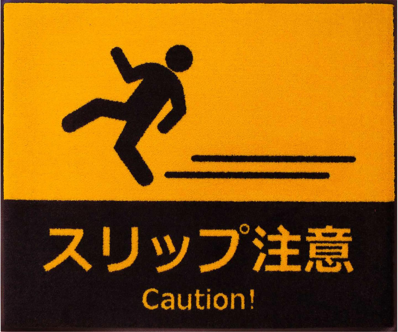 玄関マット 安全 保全 吸水 泥落とし ゴム 滑り止め 洗えるサインマット スリップ注意 75×90 cm