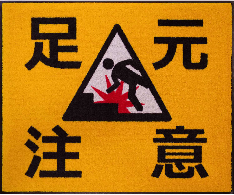 玄関マット 安全 保全 吸水 泥落とし ゴム 滑り止め 洗えるサインマット 足元注意_2 75×90 cm