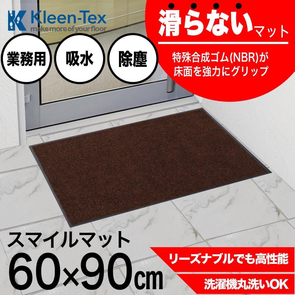 (Except Hokkaido, Okinawa and remote islands) indoor room for door mat smile mat 60x90cm Brown free