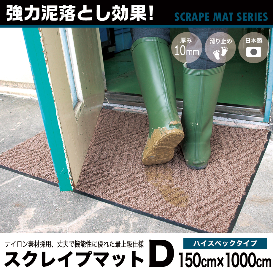 玄関マット スクレイプマットD (150cm×1000cm:ブラウン)   屋外 超強力 泥落とし エントランスマット 滑り止め 洗える ウォッシャブル 無地 日本製 クリーンテックス製