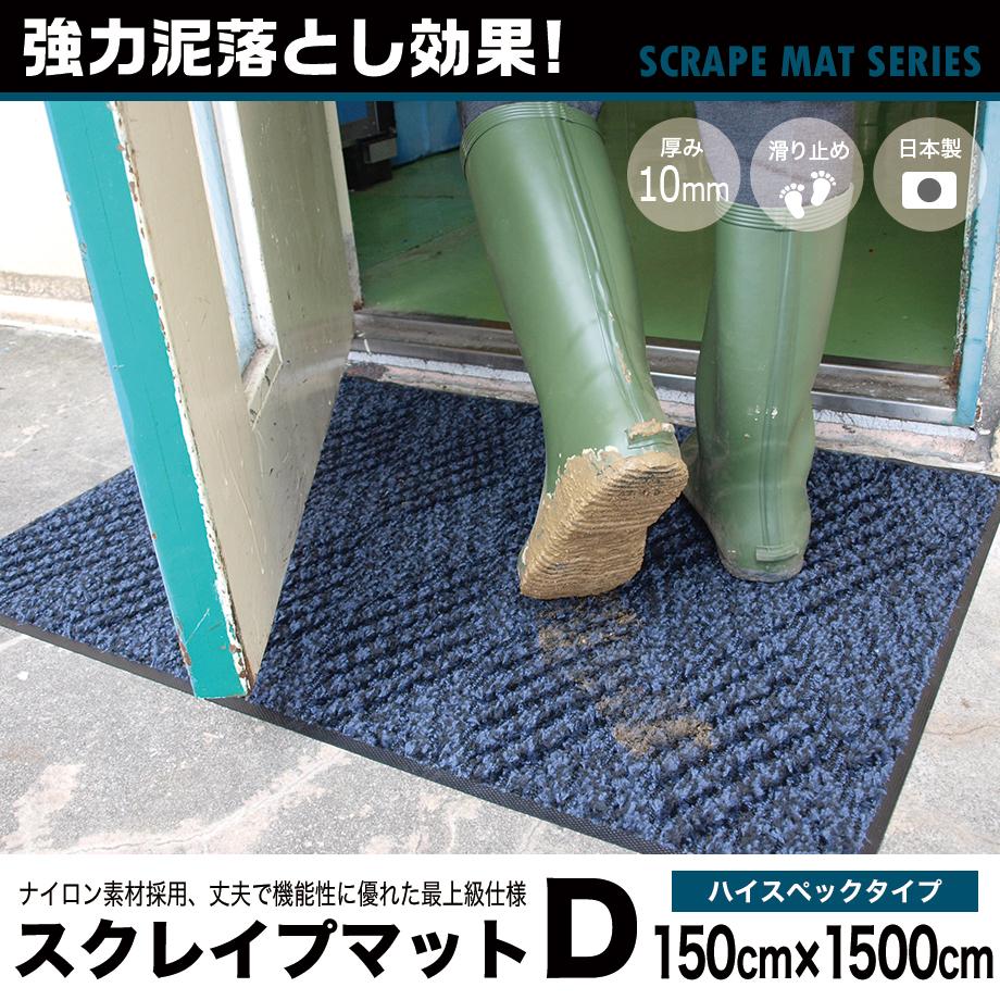 玄関マット スクレイプマットD (150cm×1500cm:ダークグレー) | 屋外 超強力 泥落とし エントランスマット 滑り止め 洗える ウォッシャブル 無地 日本製 クリーンテックス製