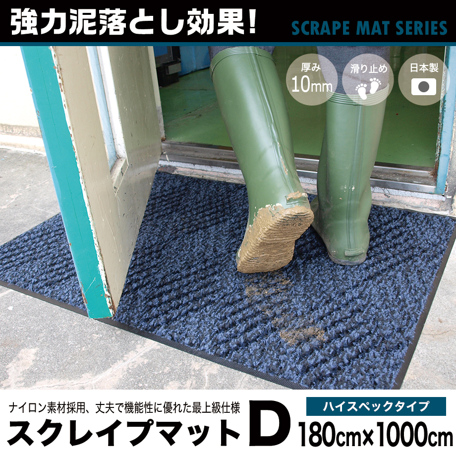 玄関マット スクレイプマットD (180cm×1000cm:ダークグレー) | 屋外 超強力 泥落とし エントランスマット 滑り止め 洗える ウォッシャブル 無地 日本製 クリーンテックス製