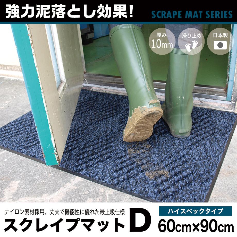 玄関マット スクレイプマットD (60cm×90cm:ダークグレー) | 屋外 超強力 泥落とし エントランスマット 滑り止め 洗える ウォッシャブル 無地 日本製 クリーンテックス製