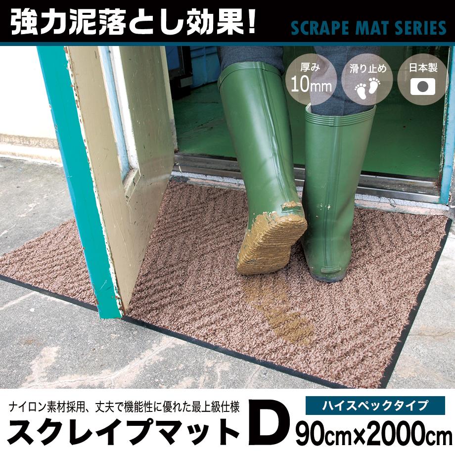 玄関マット スクレイプマットD (90cm×2000cm:ブラウン) | 屋外 超強力 泥落とし エントランスマット 滑り止め 洗える ウォッシャブル 無地 日本製 クリーンテックス製