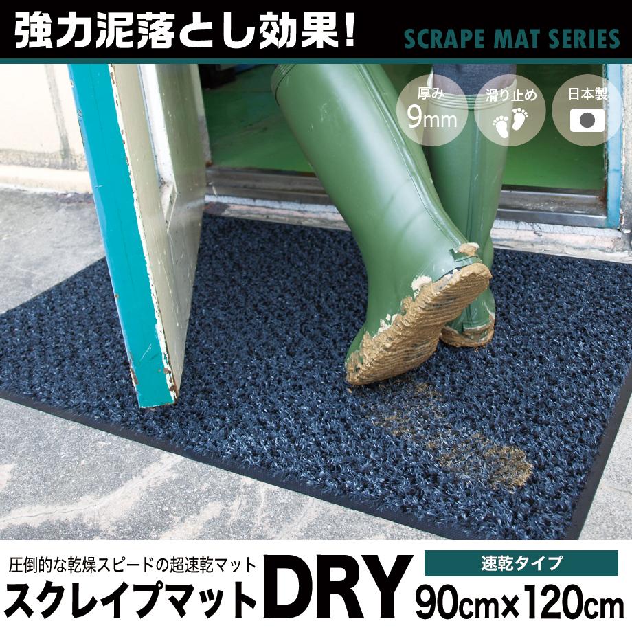 玄関マット スクレイプマットDry (90×120cm:グレー)   屋外 超強力 泥落とし エントランスマット 滑り止め 洗える ウォッシャブル 無地 日本製 クリーンテックス Kleen-Tex