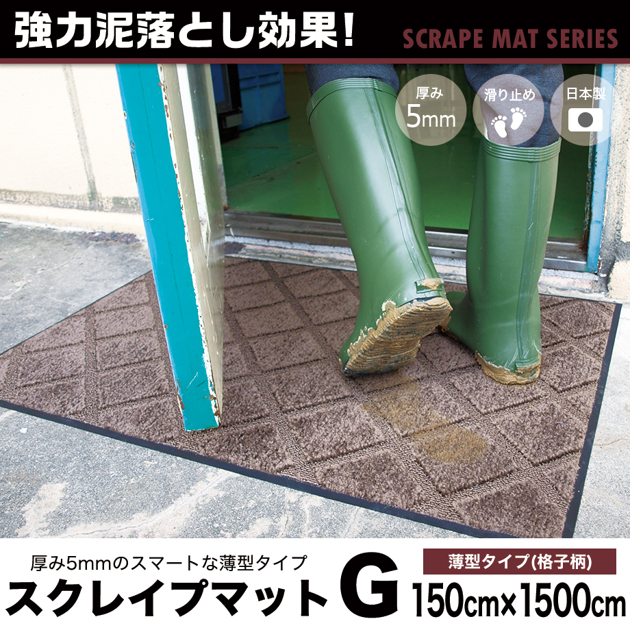 玄関マット スクレイプマットG ( 150 x 1500 cm:シルバー/ブラウン) | 屋外 超強力 泥落とし エントランスマット 滑り止め 洗える ウォッシャブル 無地 日本製 クリーンテックス製