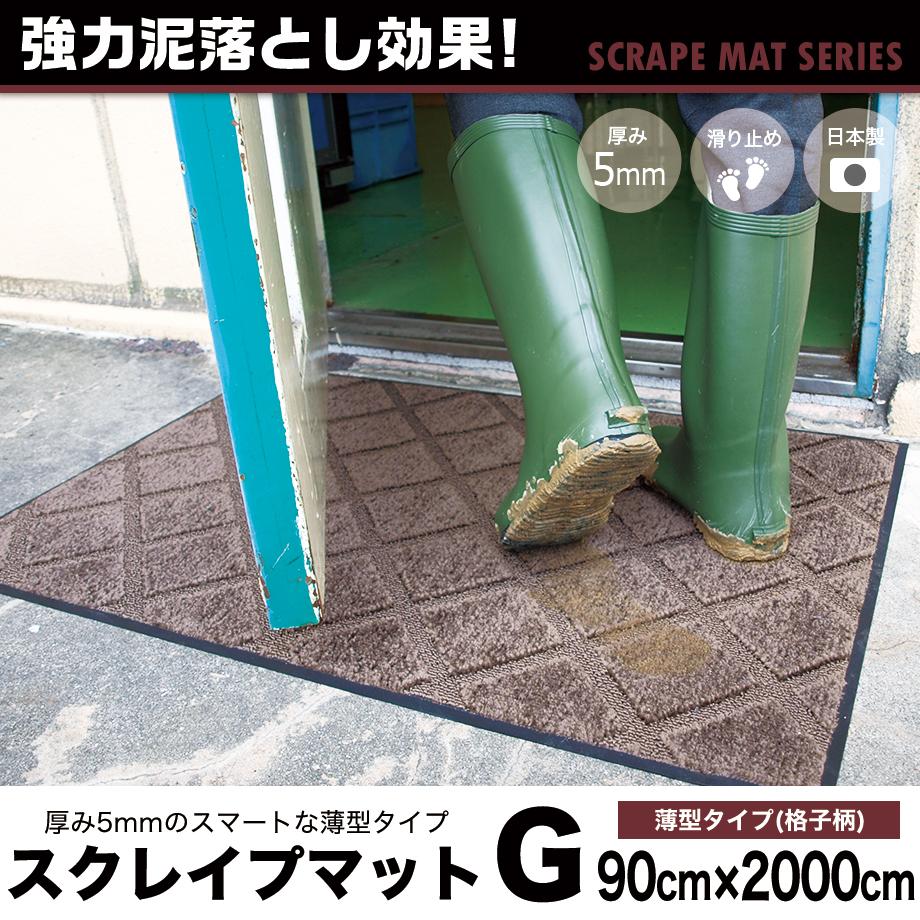玄関マット スクレイプマットG ( 90 x 2000 cm:シルバー/ブラウン) | 屋外 超強力 泥落とし エントランスマット 滑り止め 洗える ウォッシャブル 無地 日本製 クリーンテックス製