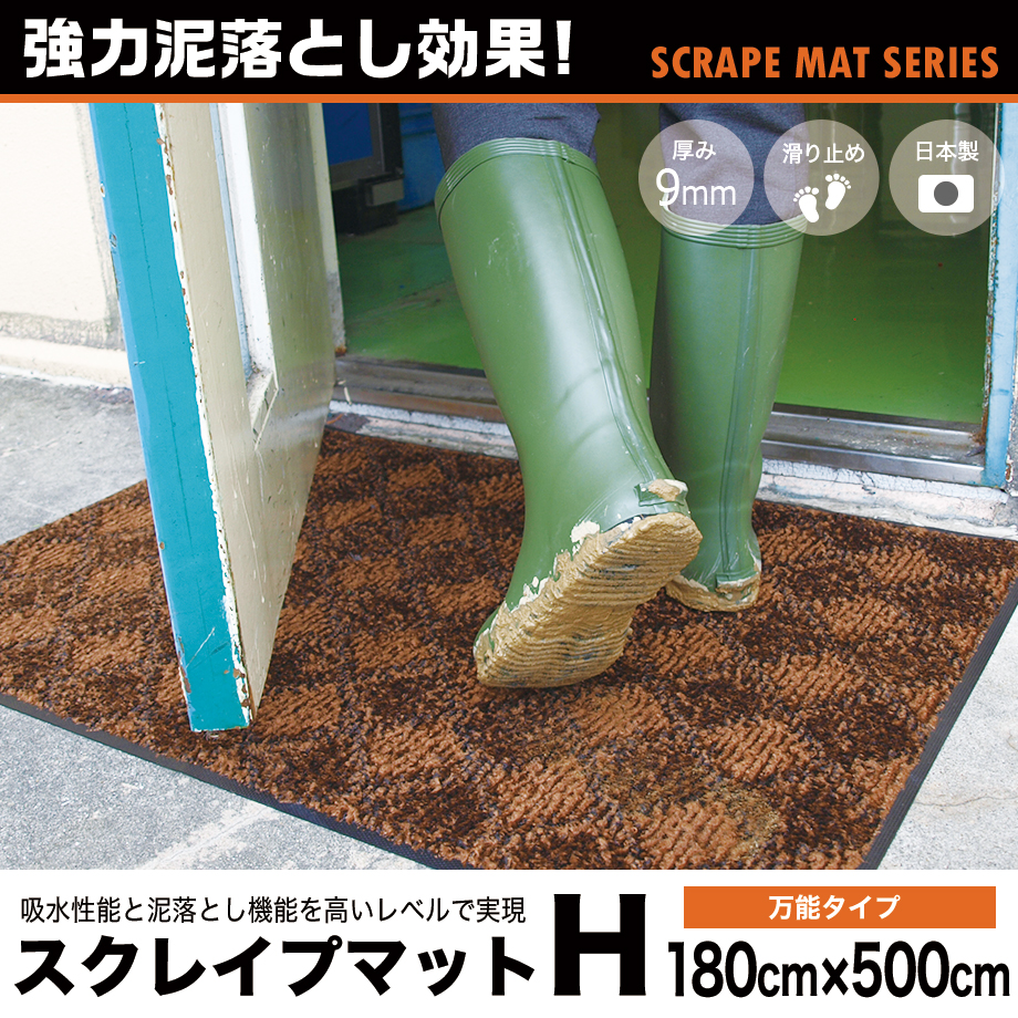 玄関マット スクレイプマットH ( 180 x 500 cm:シルバー/ブラウン) | 屋外 超強力 泥落とし エントランスマット 滑り止め 洗える ウォッシャブル 無地 日本製 クリーンテックス製