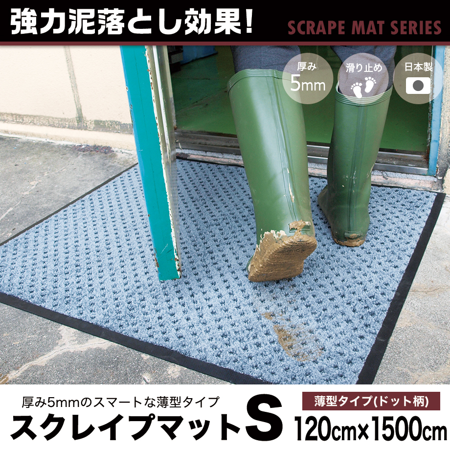玄関マット スクレイプマットS ( 120 x 1500 cm:シルバー/ブラウン) | 屋外 超強力 泥落とし エントランスマット 滑り止め 洗える ウォッシャブル 無地 日本製 クリーンテックス製