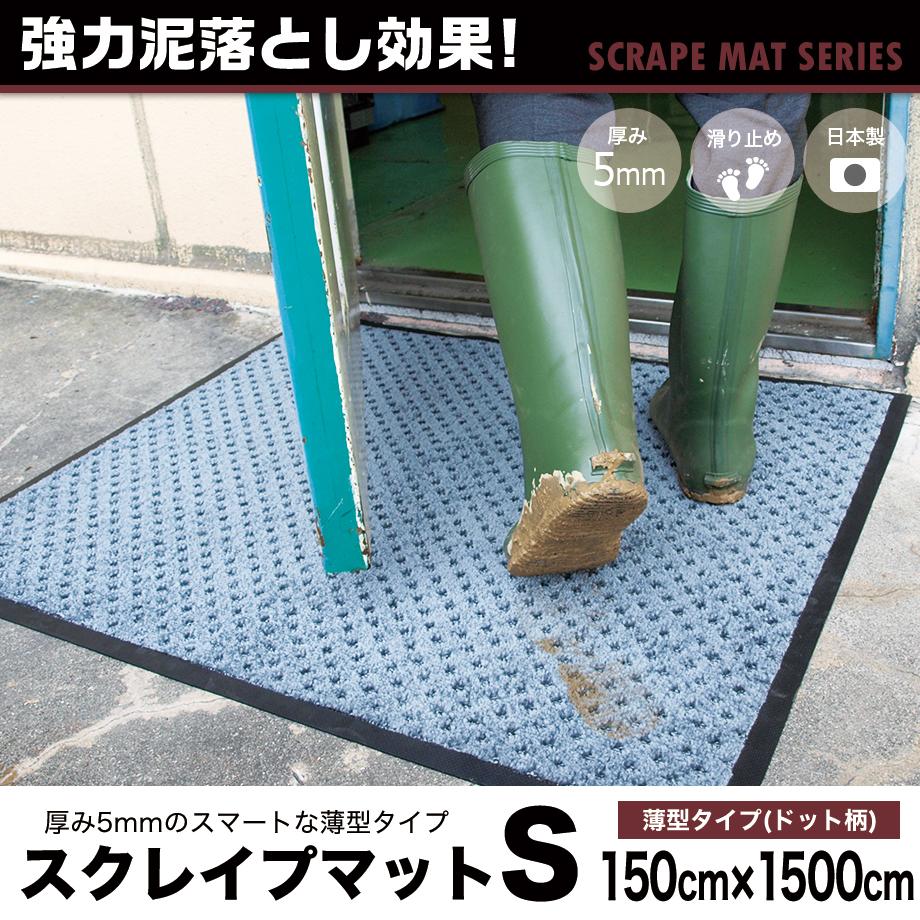 玄関マット スクレイプマットS ( 150 x 1500 cm:シルバー/ブラウン) | 屋外 超強力 泥落とし エントランスマット 滑り止め 洗える ウォッシャブル 無地 日本製 クリーンテックス製