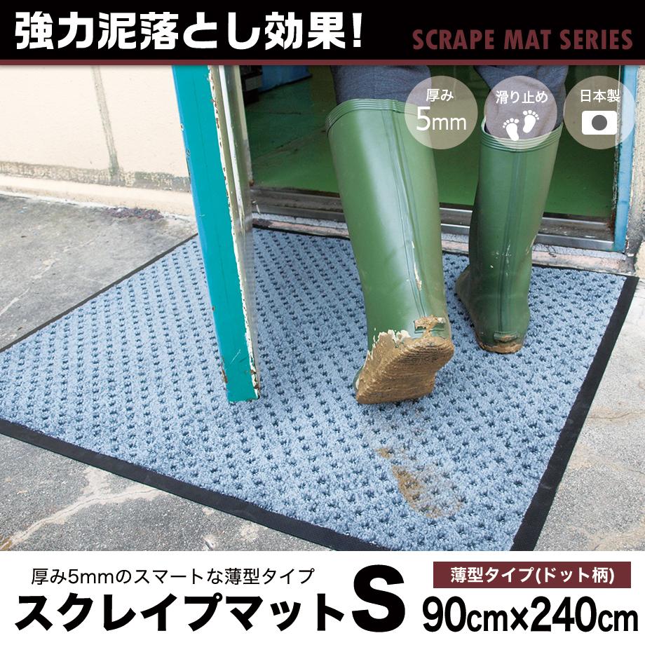玄関マット スクレイプマットS ( 90 x 240 cm:シルバー/ブラウン)   屋外 超強力 泥落とし エントランスマット 滑り止め 洗える ウォッシャブル 無地 日本製 クリーンテックス製