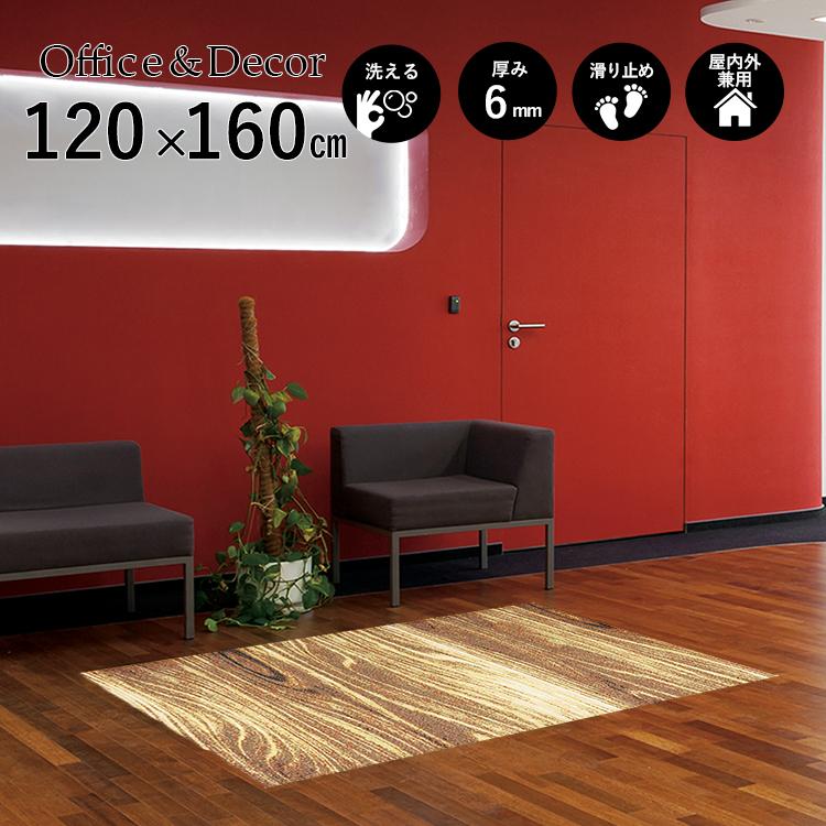 玄関マット Office&Decor(オフィス&デコ) Grain グレイン 120×160 cm|玄関マット フロアマット オフィス 屋内 室内 自然 ナチュラル エレガント 70種類 日本製 洗える 木 ウッド Kleen tex
