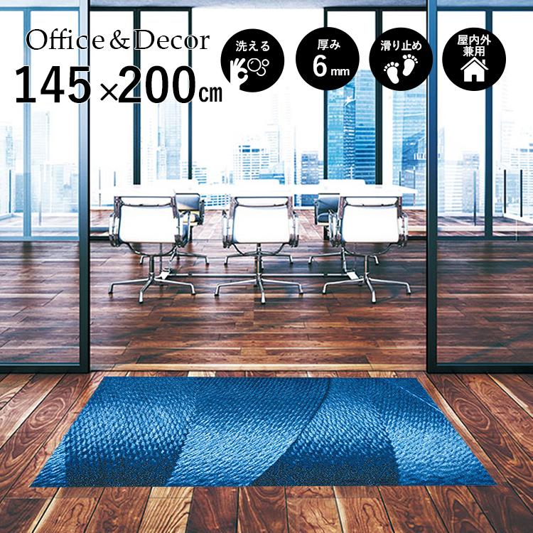 玄関マット Office&Decor(オフィス&デコ) Blue Wool ブルーウール 145×200 cm|玄関マット フロアマット 屋内 室内 自然 オフィス ナチュラル エレガント 70種類 日本製 洗える 質感 毛糸 Kleen tex