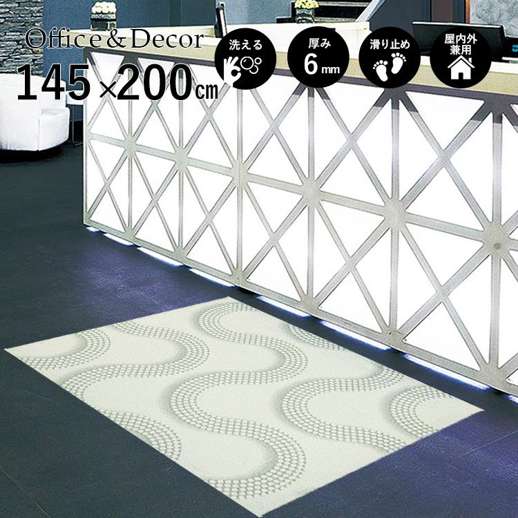 玄関マット Office&Decor(オフィス&デコ) Twist ツイスト 145×200 cm|玄関マット フロアマット 屋内 室内 自然 オフィス ナチュラル エレガント 70種類 日本製 洗える 質感 Kleen tex