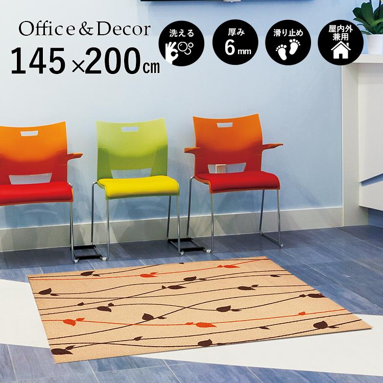 玄関マット Office&Decor(オフィス&デコ) Brun ブラン 145×200 cm 玄関マット フロアマット 屋内 室内 自然 オフィス ナチュラル エレガント 70種類 日本製 洗える グリーン 緑 ウッド 木 リーフ Kleen tex