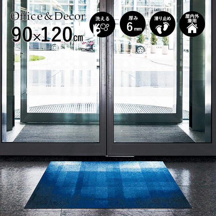 玄関マット Office&Decor(オフィス&デコ) Depth デプス 90×120 cm|玄関マット フロアマット 屋内 室内 自然 オフィス ナチュラル エレガント 70種類 日本製 洗える グラデーション Kleen tex